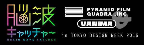 TOKYO DESIGN WEEK 2015にピラミッドフィルム クアドラさんと出展します。