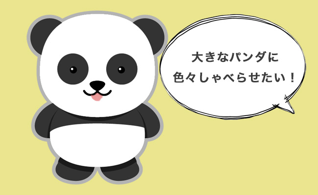 お客様の要望 「パンダであること」が条件
